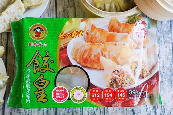 禎祥食品餃皇_201226_21.jpg