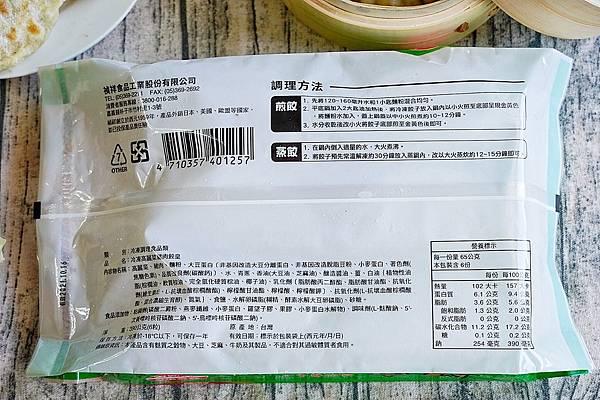 禎祥食品餃皇_201226_22.jpg
