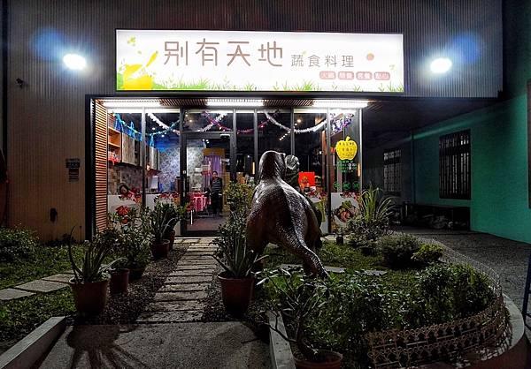 別有天地蔬食料理餐廳_201231_5.jpg