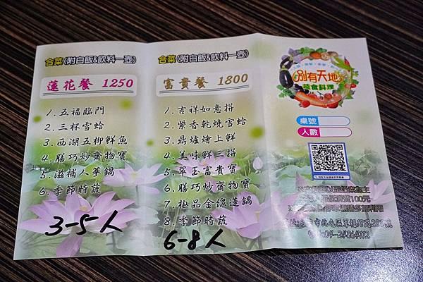 別有天地蔬食料理餐廳_201231_20.jpg