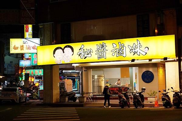 秘醬滷味公園店_210113_1.jpg