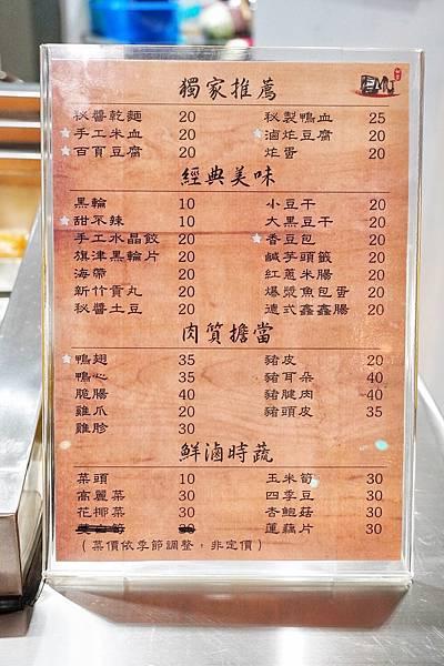 秘醬滷味公園店_210113_8.jpg