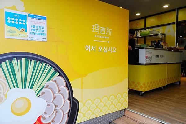 瑪西所韓式料理東海店_210113_3.jpg