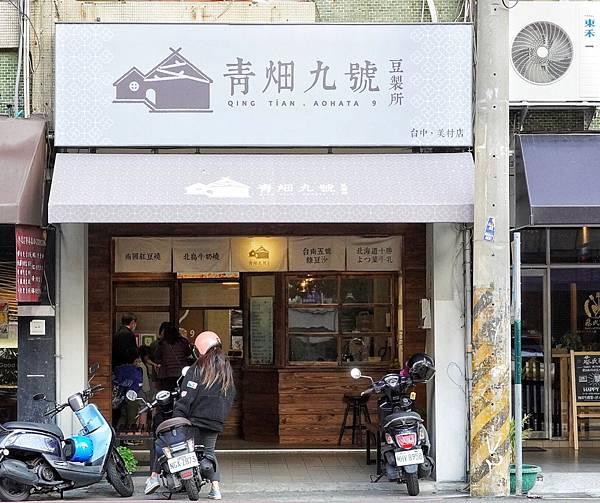 青畑九號豆製所_210114_1.jpg