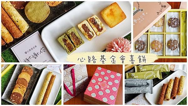 心路基金會喜餅_210126_1.jpg