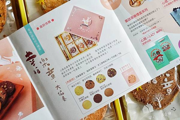 心路基金會喜餅_210126_9.jpg