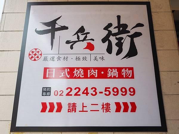 千兵衛日式燒肉鍋物_210225_2.jpg