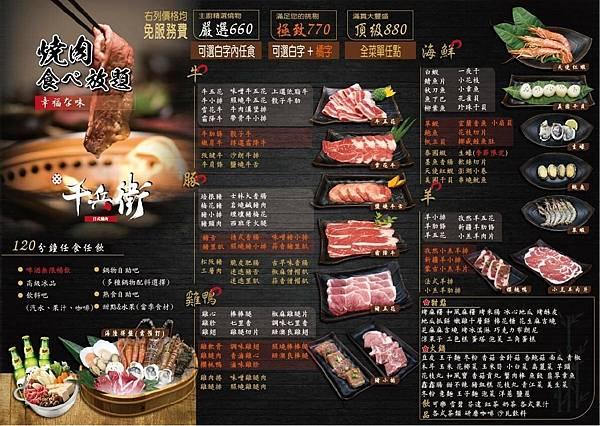 千兵衛日式燒肉鍋物_210225_49.jpg