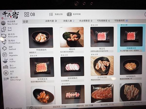 千兵衛日式燒肉鍋物_210225_45.jpg