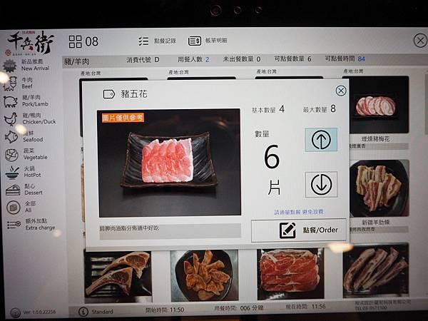 千兵衛日式燒肉鍋物_210225_46.jpg