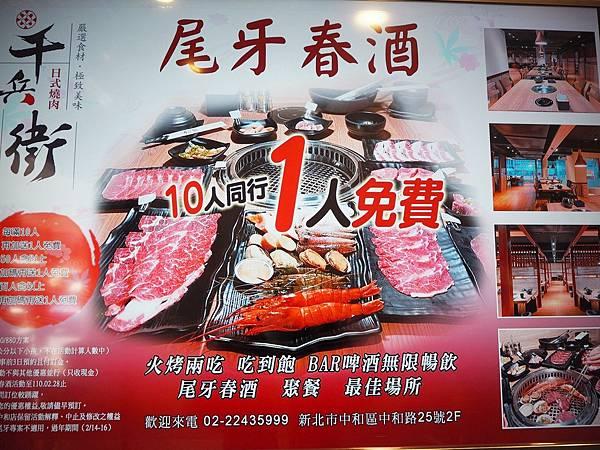 千兵衛日式燒肉鍋物_210225_7.jpg