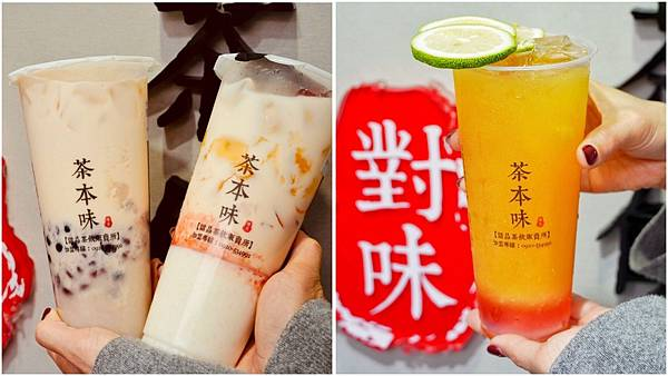 茶本味_210309_0.jpg