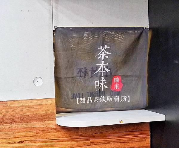 茶本味_210309_10.jpg