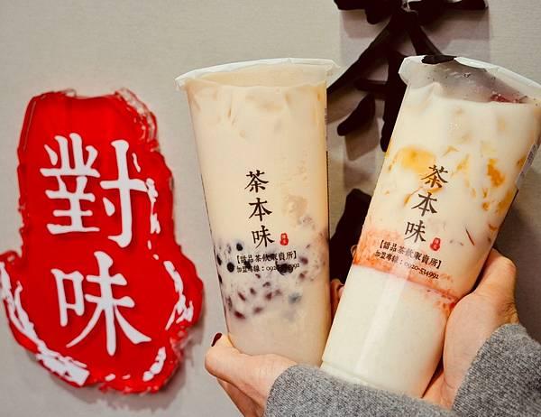 茶本味_210309_29.jpg