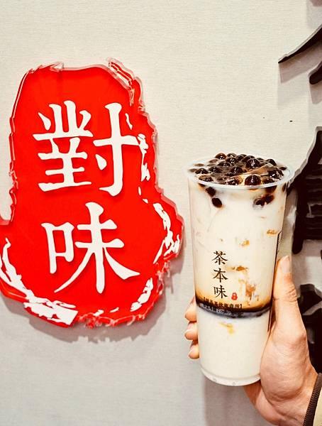 茶本味_210309_12.jpg