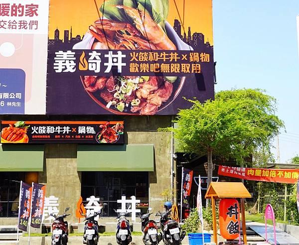 義崎丼和牛丼x鍋物太平旗艦店飯_210316_1.jpg