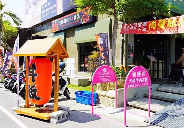 義崎丼和牛丼x鍋物太平旗艦店飯_210316_4.jpg