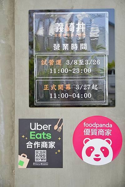 義崎丼和牛丼x鍋物太平旗艦店飯_210316_6.jpg