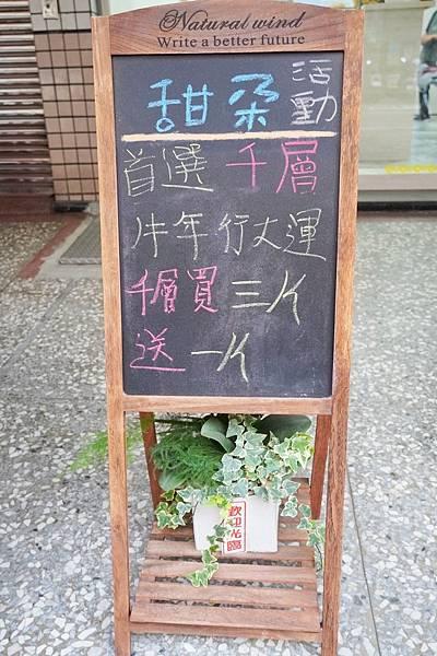 甜朵烘焙坊_210317_4.jpg