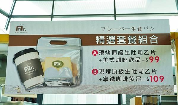 Mr.パン胖先生頂級生吐司台中高鐵店_210405_7.jpg