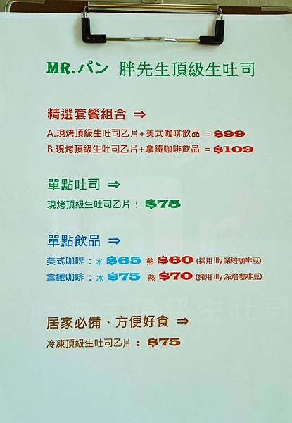 Mr.パン胖先生頂級生吐司台中高鐵店_210405_8.jpg