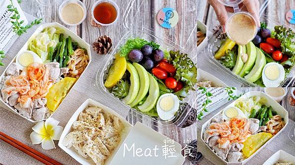 Meat輕食_210410_0.jpg