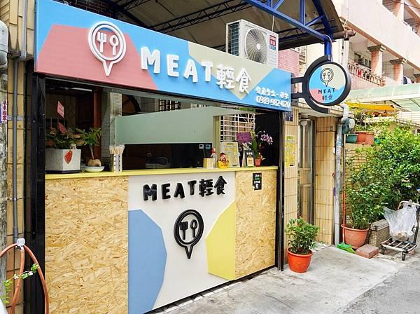 Meat輕食_210410_1.jpg