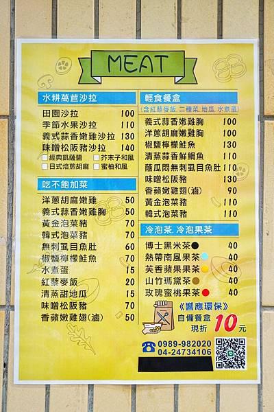 Meat輕食_210410_4.jpg