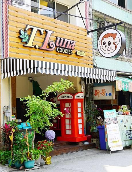 T.Luna猴子曲奇中興店_210412_2.jpg
