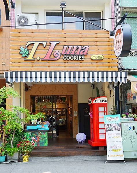 T.Luna猴子曲奇中興店_210412_1.jpg