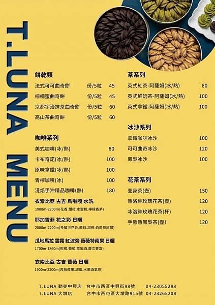 T.Luna猴子曲奇中興店_210412_22.jpg