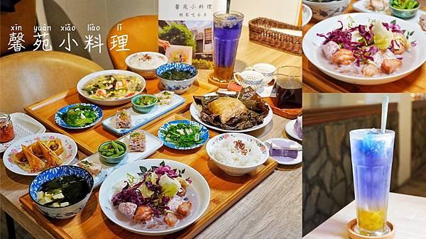 馨苑小料理_210417_0.jpg