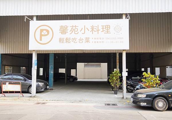 馨苑小料理_210417_5.jpg