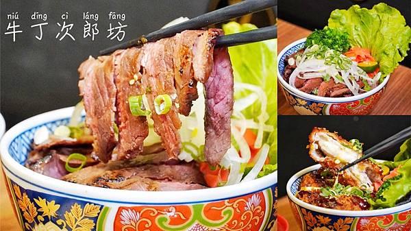 小牛丁x深夜裡的和魂燒肉丼x草屯支店_210507_0.jpg
