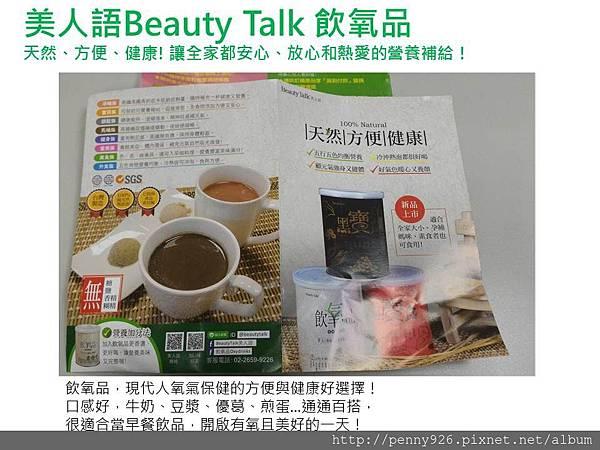 Beauty Talk 2.JPG
