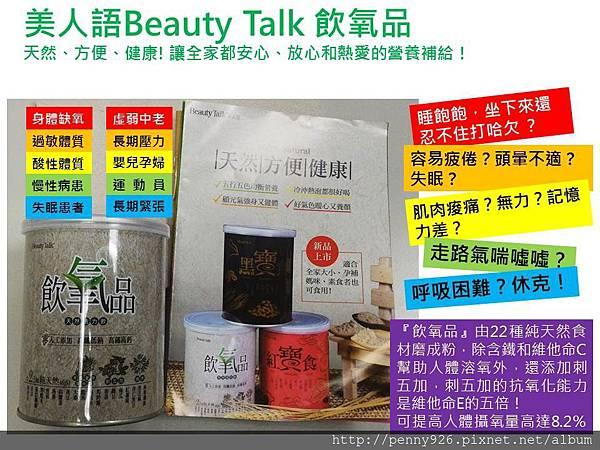 Beauty Talk 1.JPG