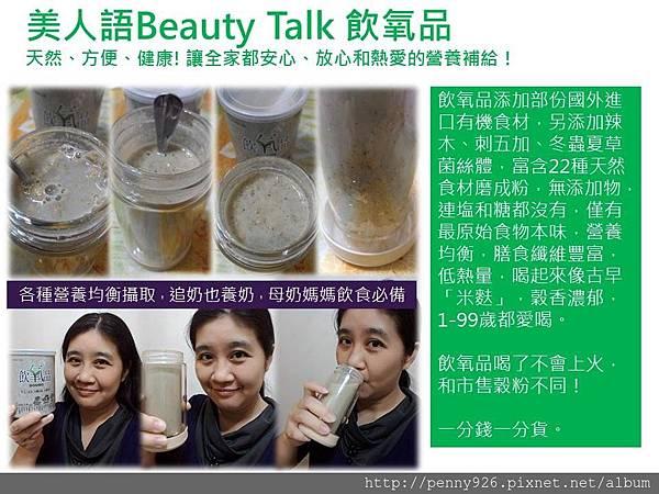 Beauty Talk 8.JPG