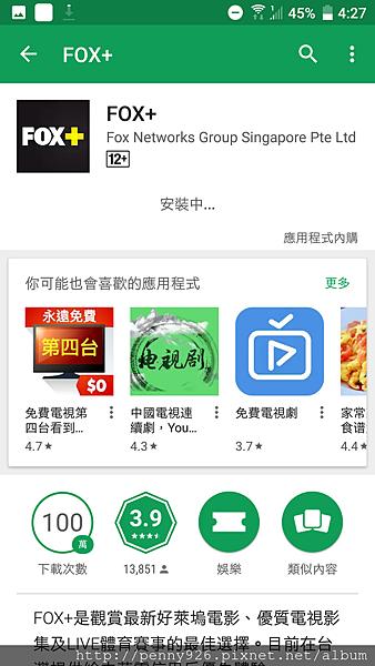 FOX+ app-04.png
