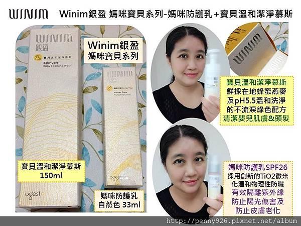 Winim-01.JPG