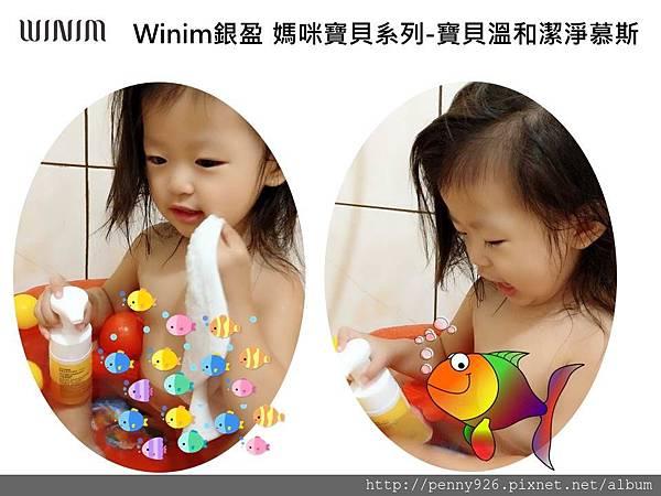 Winim-08.JPG