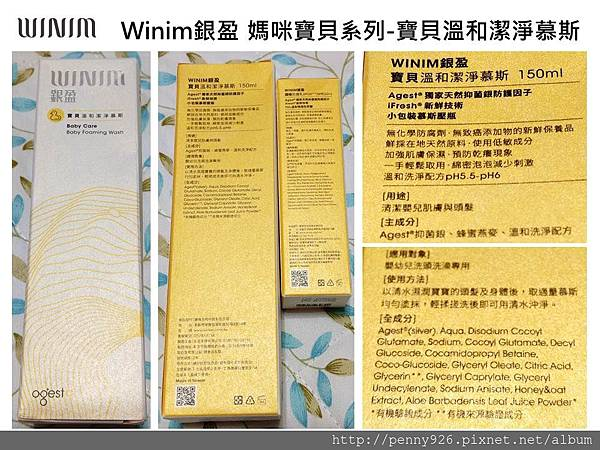 Winim-02.JPG