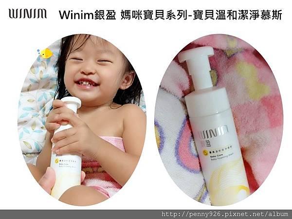 Winim-13.JPG