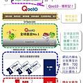 QOO10-01 - 複製.JPG