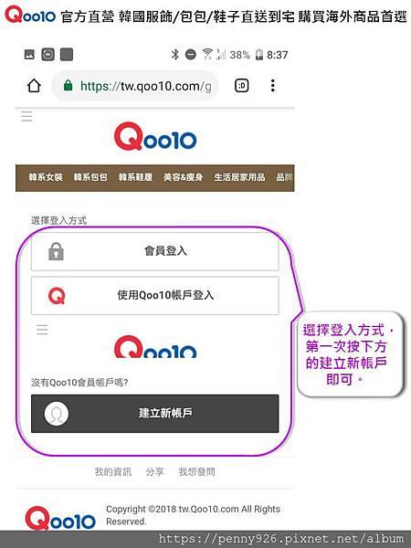 QOO10-03 - 複製.JPG