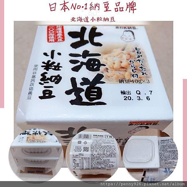 北海道小粒納豆01.jpg