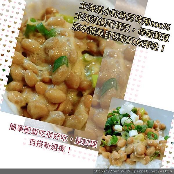 北海道小粒納豆04.jpg
