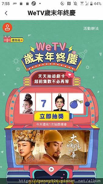 WeTV-04.JPG