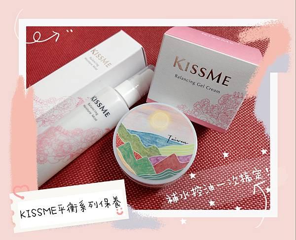 KISSME01.jpg