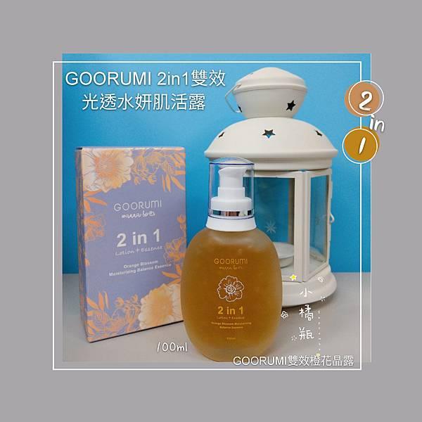 GOORUMI-01.jpg