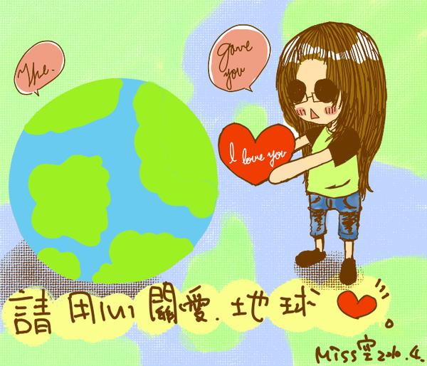 愛地球.png